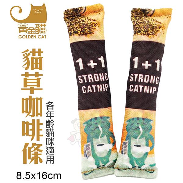 黃金貓 GOLDEN CAT 耐咬貓咪玩具-貓草咖啡條(1入8.5x16cm) 貓草玩具『寵喵樂旗艦店』