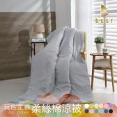 嚴選台灣製 素色涼被or床包枕套組 單人 雙人 加大 特大 均一價 柔絲棉 床包加高35CM BEST寢飾