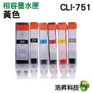 【相容墨水匣】Canon CLI-751XL 黃色 高容量墨水匣 適用MG7170 MX727 MX927 IP7270