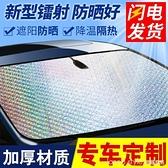 汽車遮陽擋防曬隔熱簾遮陽板前檔前擋風玻璃罩車窗擋太陽用遮光板 Lanna YTL
