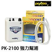 漁拓釣具 POKEE PK-2100 [幫浦]