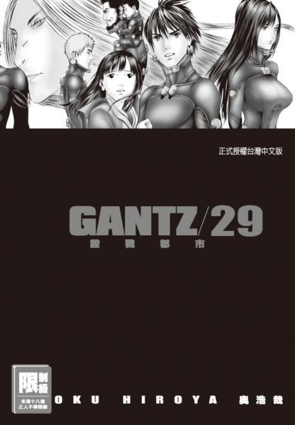 GANTZ殺戮都市 29.【城邦讀書花園】