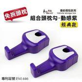 【車的背包】組合頭枕掛勾-經典款-動感紫