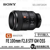 SONY FE 100mm F2.8 GM 全片幅 G Master定焦鏡 SEL100F28GM 3期零利率 / 免運費 WW【平輸保1年】