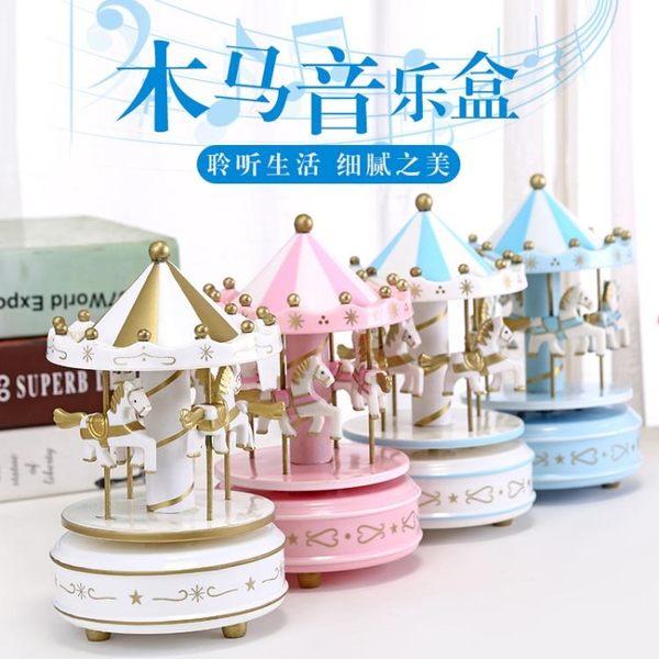 粉旋轉木馬音樂盒兒童玩具生日禮品蛋糕烘焙裝飾品擺件木質八音盒【米拉公主】