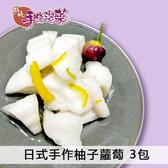 【鮮吃手作泡菜】日式手作柚子蘿蔔 3包(380g/包)-含運價