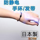 日本進口池本防靜電手環汽車除靜電能量平衡手環靜電消除手環 全館免運