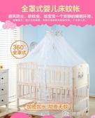 蚊帳帶支架寶寶床通用蒙古包蚊帳罩小床歐式 YXS新年禮物
