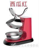 碎冰機商用沙冰機小型家用奶茶店大功率電動綿綿制冰沙機刨冰機艾美時尚衣櫥 220Vigo