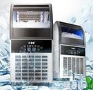 香霸制冰機80KG商用奶茶店酒吧KTV大中小型家用全自動方冰制冰機『男人範』