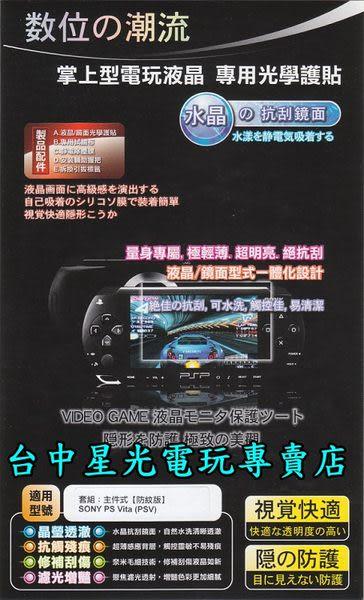 【PSV週邊】☆ PS Vita 主機專用 數位潮流霧面保護貼 正面滿版 ☆【送光學絨膜布】台中星光