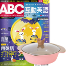 《ABC互動英語》朗讀CD版 1年12期 贈 頂尖廚師TOP CHEF玫瑰鑄造不沾萬用鍋24cm(適用電磁爐)