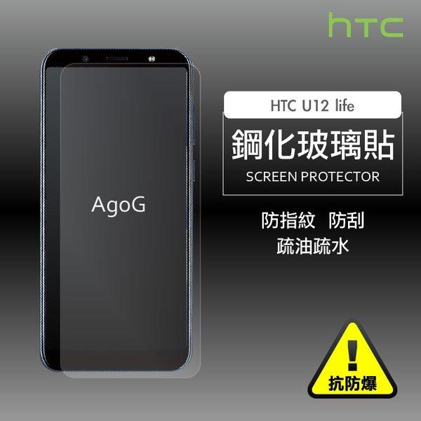 保護貼 玻璃貼 抗防爆 鋼化玻璃膜 HTC U12 life 螢幕保護貼