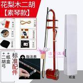 二胡 初學二胡紅花梨木學習專業考級胡琴民族樂器入門機械銅軸二胡T