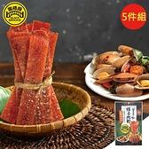 《免運》【黑橋牌】塔香海之味條子肉乾5件免運組(賞味期限2021/07/30)