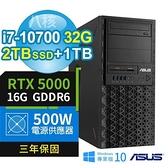 【南紡購物中心】ASUS華碩W480商用工作站 i7-10700/32G/2TB M.2 SSD+1TB/RTX5000 16G/Win10專業版/3Y