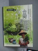 【書寶二手書T4/地理_OMR】台灣的市場_葉益青