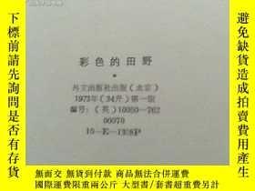 二手書博民逛書店CITY罕見COUSIN (彩色的田野)(英)第一版Y12035