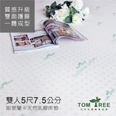 乳膠床墊 - 升級版 - 雙人5X6.2尺X7.5cm 頂級斯里蘭卡 - 雙面護膜【天然乳膠床墊】Tom Tree