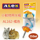 PetLand寵物樂園《Alex》小動物專用水瓶 AL162 - 橘色 250ml