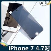 iPhone 7 4.7吋 防窺鋼化玻璃膜 螢幕保護貼 高清滿版 9H硬度 0.26mm厚度 防刮耐磨 防爆抗污