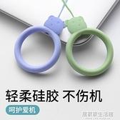 手機掛繩液態硅膠指環扣圈掛脖吊繩手機殼掛飾件鏈短款手腕防丟繩 居家家生活館