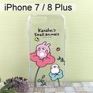 卡娜赫拉空壓軟殼 [賞花] iPhone 7 Plus / 8 Plus (5.5吋)【正版授權】