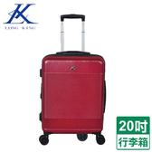 典雅橫紋行李箱LK-8021-紅(20吋)【愛買】