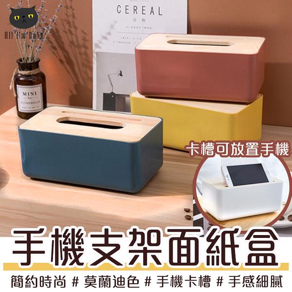 達努百貨 撞色木蓋面紙盒 莫蘭迪色 衛生紙收納盒 面紙套【Z200331】