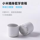 【2件裝】小米/mi 小米隨身藍牙音箱 小米音箱 無線音箱 分體式音箱 便攜式戶外音箱 立體聲音箱