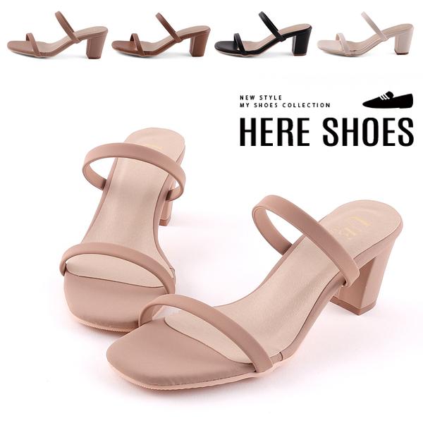 [Here Shoes]6CM涼鞋 優雅氣質一字細帶 皮革方頭粗跟涼拖鞋 高跟涼鞋 MIT台灣製-KNGS603