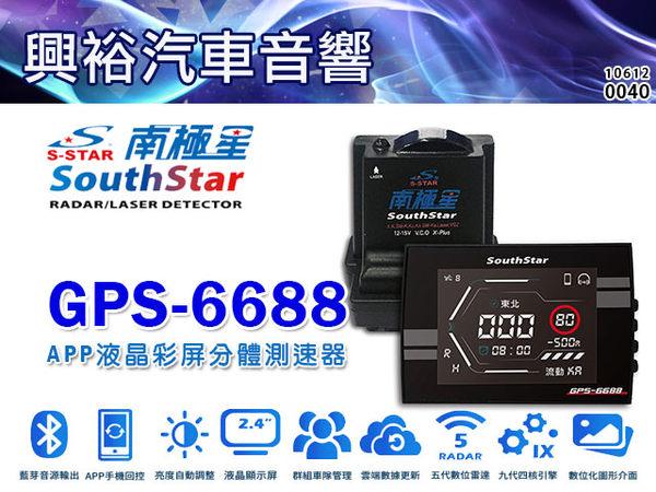 【南極星】GPS-6688 APP 液晶彩屏分體全頻測速器*九代四核引擎
