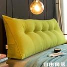 床頭三角靠墊抱枕雙人軟包榻榻米靠枕腰枕床上大靠墊沙發靠背護腰 自由角落