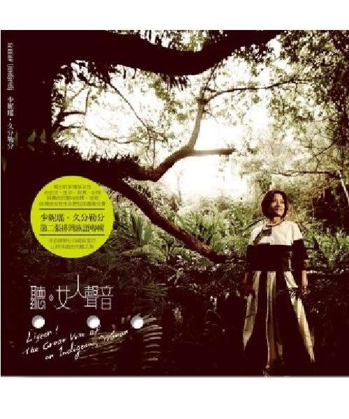 少妮瑤  聽女人聲音 CD  原住民專輯  金曲獎   (購潮8)