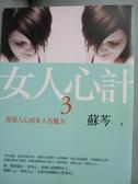 ~書寶 書T6 /兩性關係_JBW ~女人心計3 :看透人心的女人有魅力_ 蘇芩