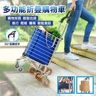 極省力爬梯購物可綁折疊推車...