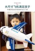 兒童玩具飛機男孩寶寶超大號音樂軌道耐摔慣性玩具車仿真客機模型 夢露時尚女裝