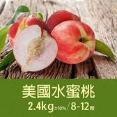 【屏聚美食】空運美國水蜜桃1箱(約2.4kg±10%/箱/8-12顆)超值免運組_加購第二盒只要1050元
