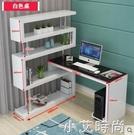 電腦台式桌簡約書桌書架組合家用轉角學習桌學生書柜一體寫字桌子 NMS小艾新品