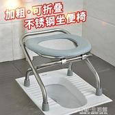 摺疊不銹鋼坐便椅坐便器蹲廁椅馬桶病人通用助便器大便椅AQ 有緣生活館