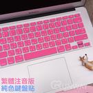 【R】純色鍵盤貼 繁體注音版 macbook 蘋果 13.3寸 15.4寸通用 筆電鍵盤保護貼