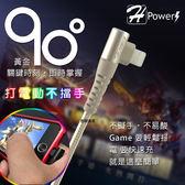 台灣製造【Micro usb 彎頭充電線】ASUS ZenFone2 Laser ZE550KL 手遊線 5A快速充電 傳輸線
