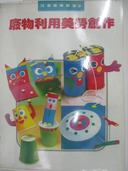【書寶二手書T8/少年童書_DSU】廢物利用美勞創作_張淑惠