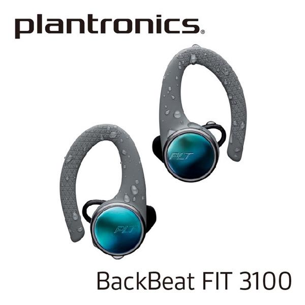 『 Plantronics 繽特力 BackBeat FIT 3100 電光冒險灰 』真無線運動音樂藍牙耳機/藍芽5.0/13.5mm驅動單元