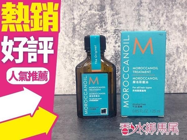 ◐香水綁馬尾◐MOROCCANOIL 摩洛哥優油 25ml