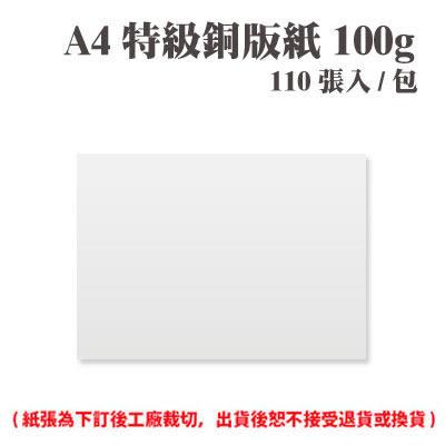 A4 特級銅版紙 100磅 (110張) /包 ( 此為訂製品,出貨後無法退換貨 )