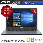 加碼贈★ASUS X705MB-0021BN5000 17.3吋 N5000 2G獨顯 HD 星空灰筆電(六期零利率)-送14吋立扇