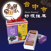 【茶與餅達人】 黑加侖酥220g (6入/盒) 滿4盒升級禮盒裝