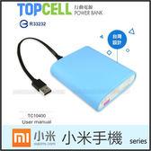 ★TopCell TC10400 行動電源/6500mAh/小米 Xiaomi 小米2S MI2S/小米3 MI3/小米4 MI4/小米4i/小米 Note