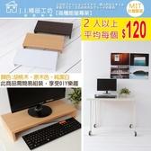 【JL精品工坊】高機能螢幕架(二色可選) 螢幕架/書桌/電腦桌/桌上架/桌鏡/主機